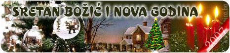 Čestit Božić i sretna nova 2007. godina
